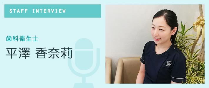 歯科衛生士インタビュー 平澤 香奈莉