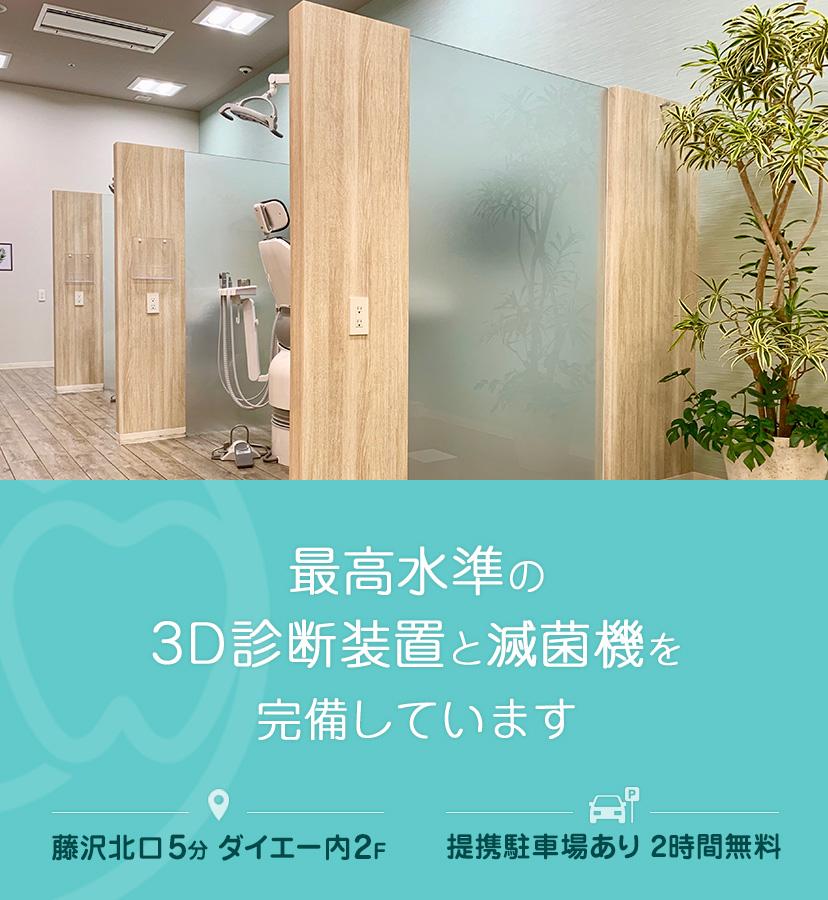 最高水準の3D診療装置と滅菌器を完備しています